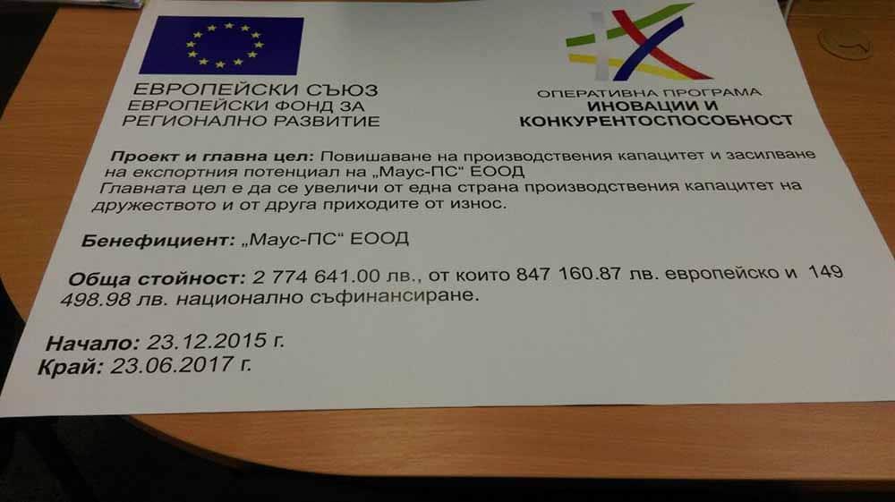 Представяне на Евро-проект